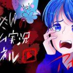 【フリーホラーゲーム】少女怪物青い花[ゲーム実況byじんたん]