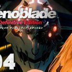視えていた未来は、受け入れられない現実『ゼノブレイド ディフィニティブ・エディション』を実況プレイpart4【Xenoblade Definitive Edition】[ゲーム実況byだいだら]