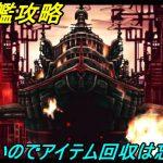 ファイナルファンタジー2 #9【スマホ版】 大戦艦攻略 kazuboのゲーム実況[ゲーム実況bykazubo ゲーム攻略チャンネル]