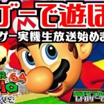 【スーパーマリオ64】「懐かしの神ゲー!スーパーマリオ64で遊ぼう!」【レトロゲーで遊ぼう#1】[ゲーム実況byshow]