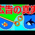 広告で流れまくった『魚を救え』は一体どんなゲームなのか?[ゲーム実況byレトルト]