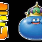 超序盤でキングスライムを捕獲しようとした結果www-PART2-【ドラクエジョーカー3実況】[ゲーム実況byよしなま]
