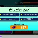 テトリス99(2020/05/09)[ゲーム実況by]
