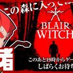 #オトライブ【ホラー】弟者の「Blair Witch」【2BRO.】[ゲーム実況by兄者弟者]
