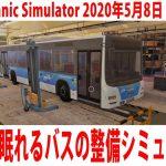 ぐっすり眠れる大型バスの整備シミュレーター【Bus Mechanic Simulator 生放送 2020年5月8日】[ゲーム実況byアフロマスク]