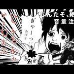 【フリーホラーゲーム】赤髪の怨霊[ゲーム実況byじんたん]