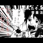 【フリーホラーゲーム】物念世界[ゲーム実況byじんたん]