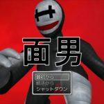 【フリーホラーゲーム】面男[ゲーム実況byじんたん]