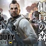 【CoD】あつまれ!傭兵おじさんの森【Call of Duty MOBILE】[ゲーム実況by癒しのあいろん雑学ゲーム実況]