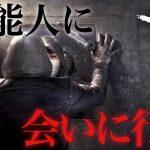 【DBD】芸能人に会いに行く!#4【Dead by Daylight】[ゲーム実況byMomotaro・m・channel]