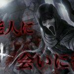 【DBD】朝までホラゲで寝れNight!【Dead by Daylight】[ゲーム実況byMomotaro・m・channel]