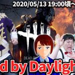 【Dead by Daylight】芸人同士のガチバトル!デッドバイデイライトコラボ生放送[ゲーム実況byゴー☆ジャス]
