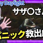 【Dead by Daylight】サザ〇さん爆誕!キャンパーキラーからサバイバーを救出せよ![ゲーム実況byゴー☆ジャス]
