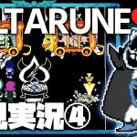 【DELTARUNE】デルタルーン完全初見実況 アーカイブ④[ゲーム実況byえふやん]