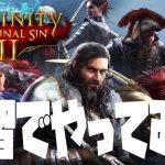 【Divinity :Original Sin 2】こういうRPGが久しぶりにしたくてまずは練習 #00[ゲーム実況byすずきたかまさのゲーム実況]