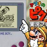 【GB】マリオのピクロス 実況プレイ #1【生放送】[ゲーム実況byMOTTV]