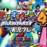 【GC】マリオパーティ4 実況プレイ!#1【生放送】[ゲーム実況byMOTTV]