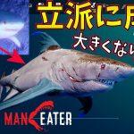 【サメ版GTA】突然変異で化けザメに成長 電気に変身できるようになりました#9【ゲーム実況】マンイーター MAN EATER【 スプラッターゲーム 】[ゲーム実況by島津の鉄砲兵]