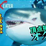 【サメ版GTA】海のギャング(シャチ)に赤子の如く噛み殺される自称最強のサメ #11【ゲーム実況】マンイーター MAN EATER【 スプラッターゲーム 】[ゲーム実況by島津の鉄砲兵]
