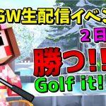 【GW企画 Golf It!】ゴルフでバトルw懐かしのゲームシリーズ第二弾![ゲーム実況byあしあと]