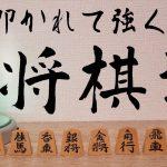 【Live】棋力マウントって意味ないよね!?【2020/5/10】[ゲーム実況by将棋実況チャンネル【クロノ】]