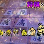 【Live】僕は盤上の宇宙を旅する。【2020/5/4】[ゲーム実況by将棋実況チャンネル【クロノ】]