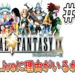 【Live】Final Fantasy IX 実況プレイ #01【FF9】[ゲーム実況by茸]