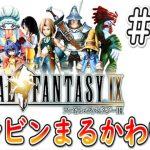 【Live】Final Fantasy IX 実況プレイ #02【FF9】[ゲーム実況by茸]