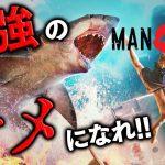 新マップ【MANEATER】最強のサメに、俺はなる!話題のサメ版GTAが超おもしろい!!【マンイーター】[ゲーム実況byBelle]