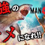新マップ【MANEATER】最強のサメに、俺はなる!話題のサメ版GTAが超おもしろい!!【マンイーター】[ゲーム実況by ベル]