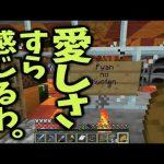 【Minecraft】マイクラで新世界の神となる Part:47【実況プレイ】[ゲーム実況byえふやん]