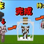 【マイクラ】牛を瓶詰!?新Mod追加で効率アップ!!【農業&家具MOD】ep4[ゲーム実況byあしあと]