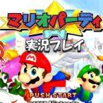 【N64】マリオパーティ(初代) 実況プレイ!#1【生放送】[ゲーム実況byMOTTV]