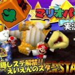 【N64】マリオパーティ(初代) 実況プレイ!#2(最終回)【生放送】[ゲーム実況byMOTTV]