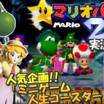 【N64】マリオパーティ2 実況プレイ!#2 (終)【生放送】[ゲーム実況byMOTTV]