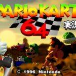 【N64】マリオカート64 実況プレイ!【生放送】[ゲーム実況byMOTTV]