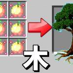 【マイクラ】パラソルが OreSpawn の世界で生きる #10 史上最強の金リンゴ 【マインクラフト】[ゲーム実況byねが]