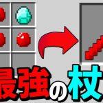 【マイクラ】パラソルが OreSpawn の世界で生きる #9 最難関ダンジョン攻略? 【マインクラフト】[ゲーム実況byねが]