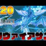 リヴァイアサンかっけぇ-PART20-【FF7リメイク実況】[ゲーム実況byよしなま]