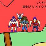 聖剣3リメイクを実況プレイ part7 神獣ツアー編[ゲーム実況byYASU!!]
