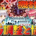 【白猫プロジェクト】Phantom of memory 協力とバレンタインチハヤパラメーター調整性能チェック![ゲーム実況byオーメンズ11ゲームch]