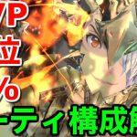【エグゾスヒーローズ】PVP上位1%のパーティ解説【Exos Heroes/攻略】[ゲーム実況bySADO GAME TV]