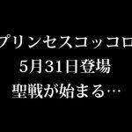 【プリコネR】明日…プリンセスコッコロが…来るぞ…!【プリンセスコネクト!Re:Dive】[ゲーム実況byあぽろ.G]