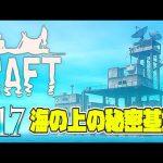 【RAFT】ポツンと現れる人工物!!探索してみよう!!【実況】Part17[ゲーム実況by茸]