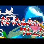 【RAFT】生きとったんかぃ!!ワレェ!!!!!!【実況】Part8[ゲーム実況by茸]