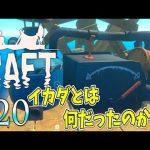 【RAFT】イカダに舵とエンジンを搭載!!もはやイカダではないw【実況】Part20[ゲーム実況by茸]