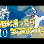 【RAFT】海底にはレアアイテムが眠ってる…!?【実況】Part10[ゲーム実況by茸]