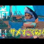 【RAFT】サメの頭被れるけど意味あるんか…!?【実況】Part14[ゲーム実況by茸]