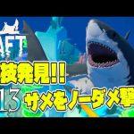 【RAFT】もうサメなんて怖くないwwww【実況】Part13[ゲーム実況by茸]