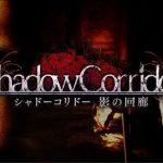 【ホラゲ】影廊-Shadow Corridor- 初見プレイ【#1】[ゲーム実況byMomotaro・m・channel]